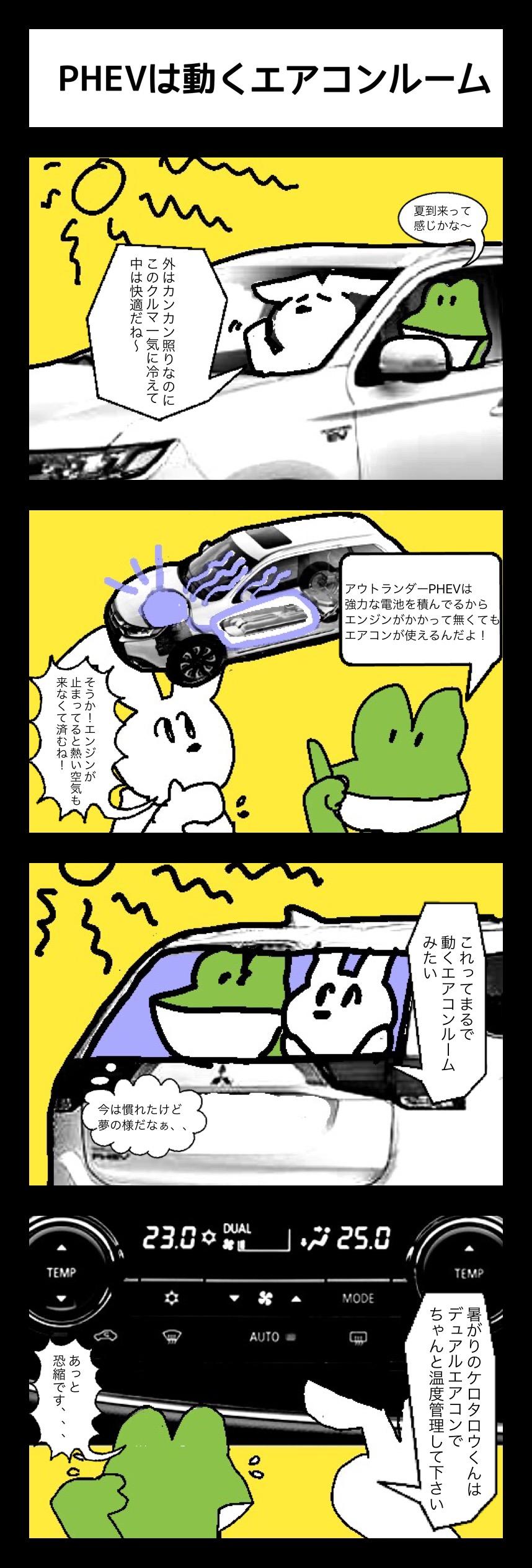 PHEV鳥獣戯画 その19 「PHEVは動くエアコンルーム」