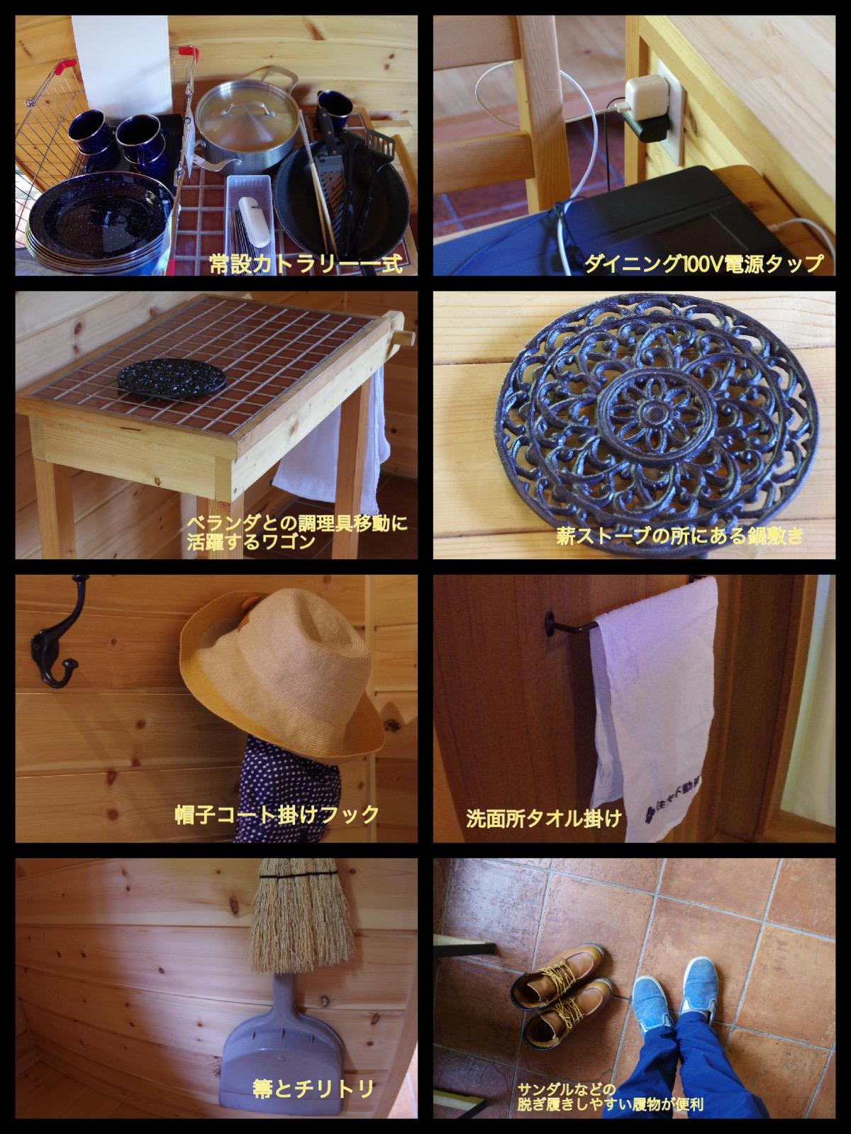 北軽井沢スウィートグラス コテージトントゥの庭備品