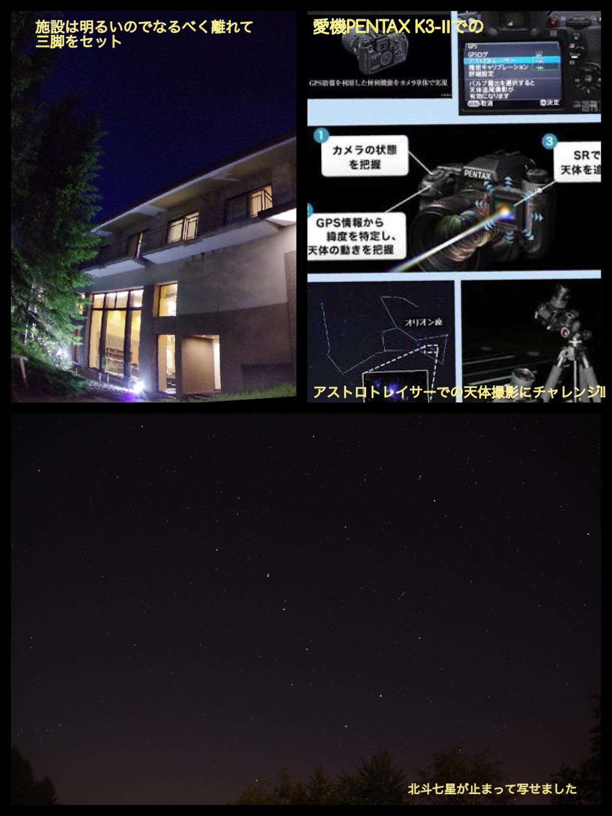 PENTAX K3-Ⅱアストロトレイサー北軽井沢 ハーヴェストクラブ軽井沢高原