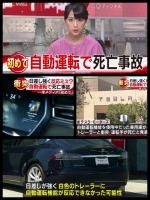 テスラ モデルS 自動運転死亡事故