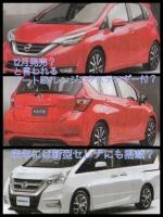 日産 レンジエクステンダー付EV 新型ノートEV 新型セレナ