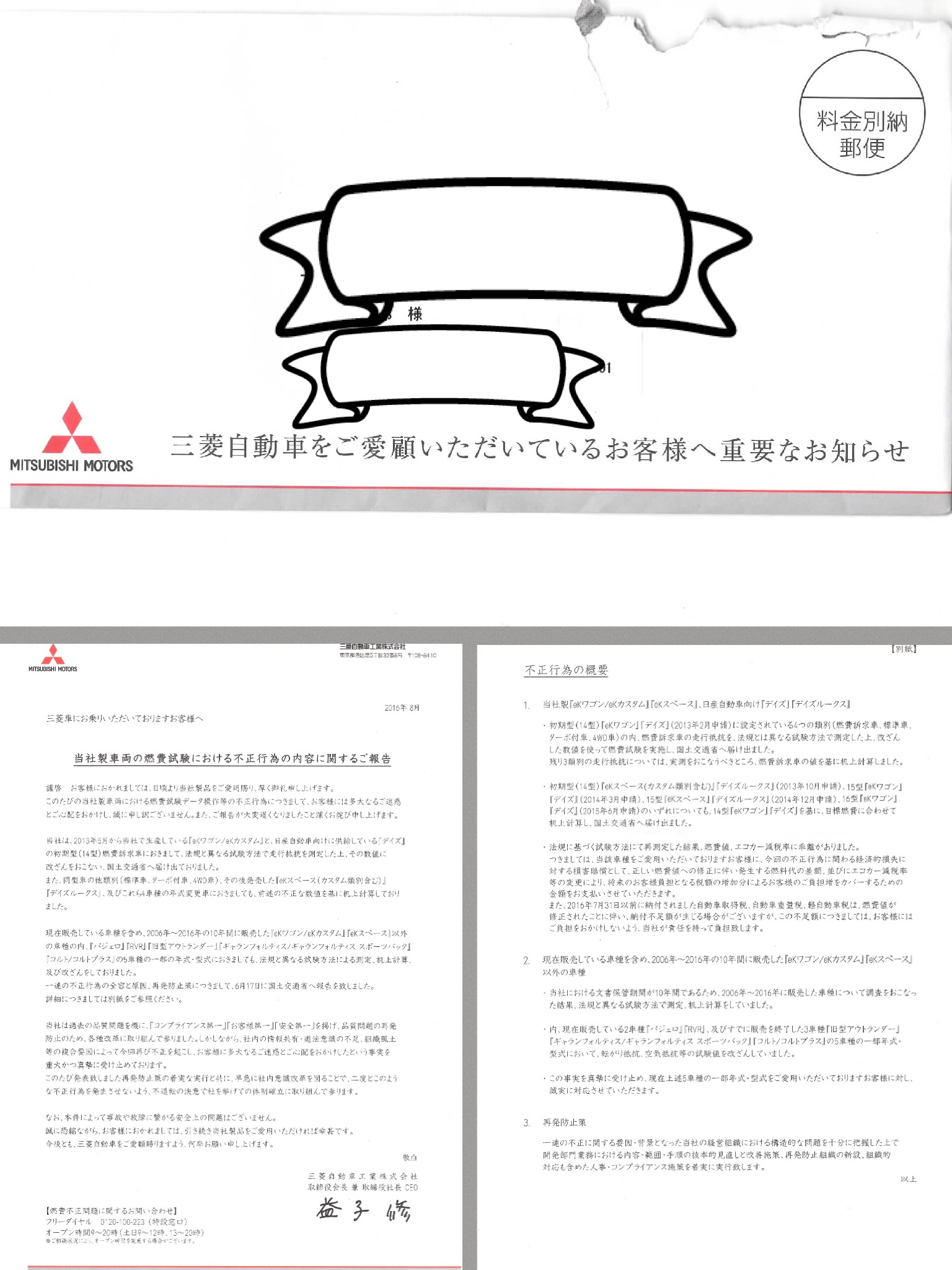 三菱自動車 燃費不正お詫び状