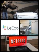 中国のインターネット動画配信大手、楽視(LeEco)