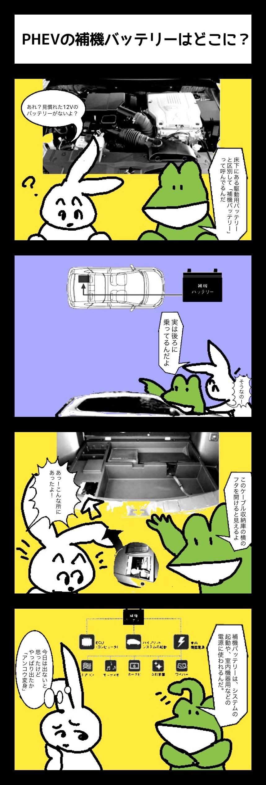 PHEV鳥獣戯画 その29 「PHEVの補機バッテリーはどこに?」