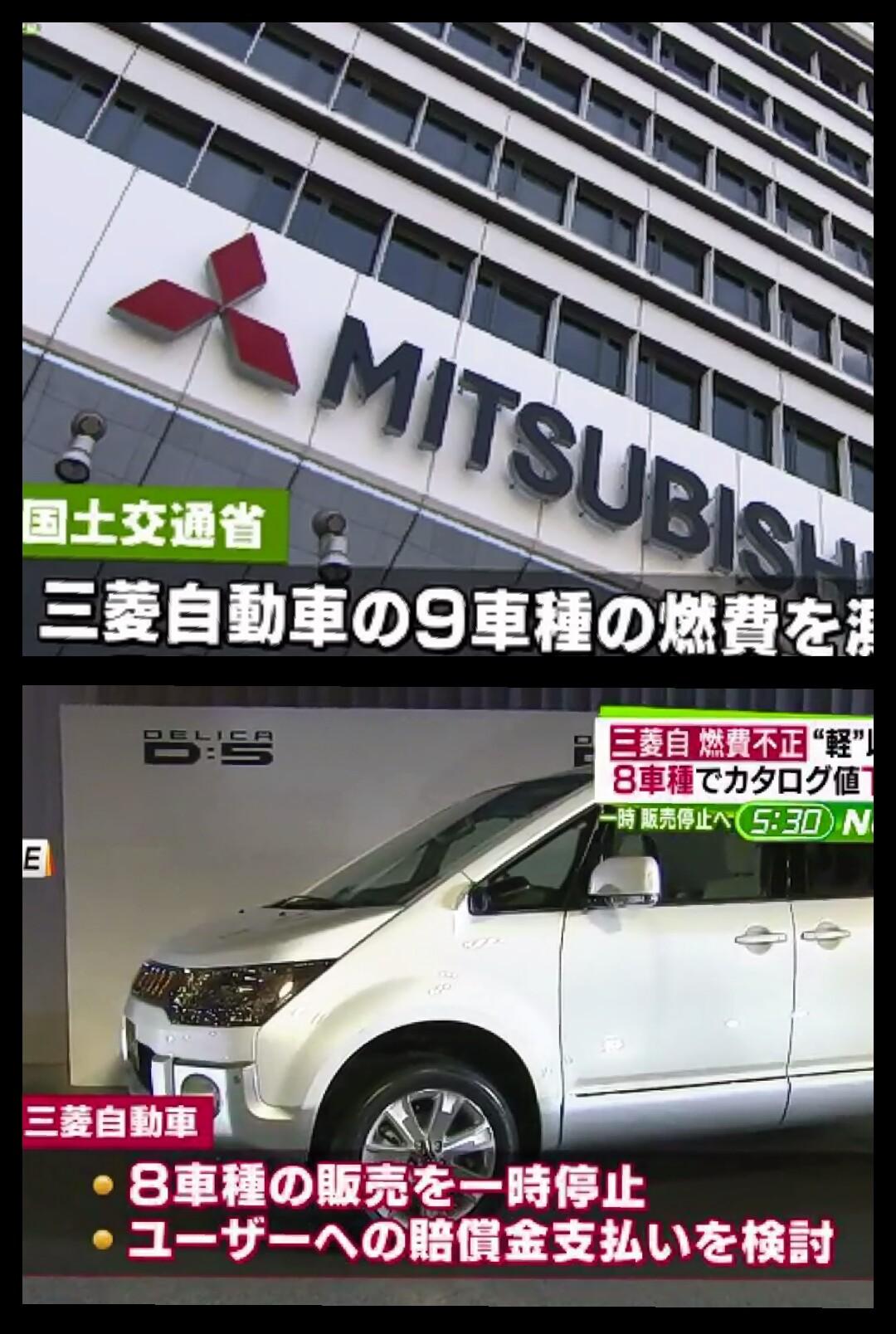 三菱8車種販売停止