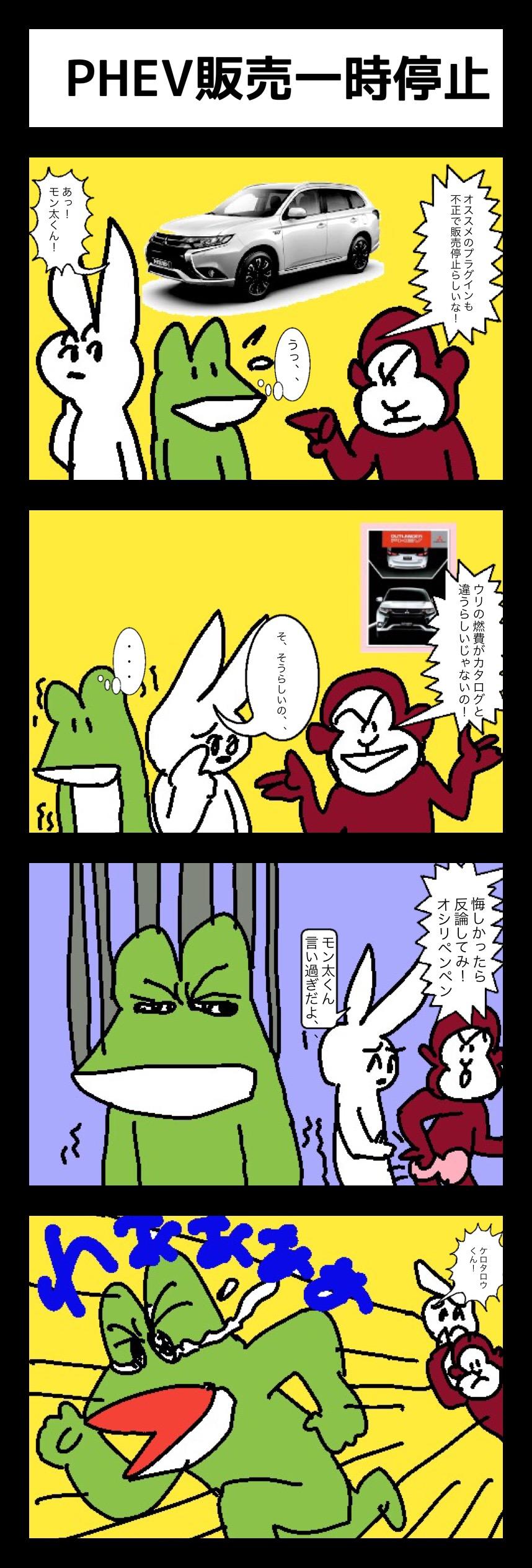 PHEV鳥獣戯画 その29「PHEVも一時販売停止」