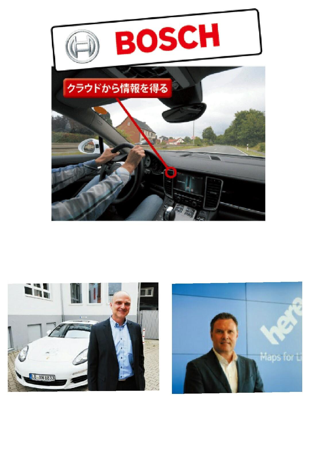 自動運転車 事情チームドイツ