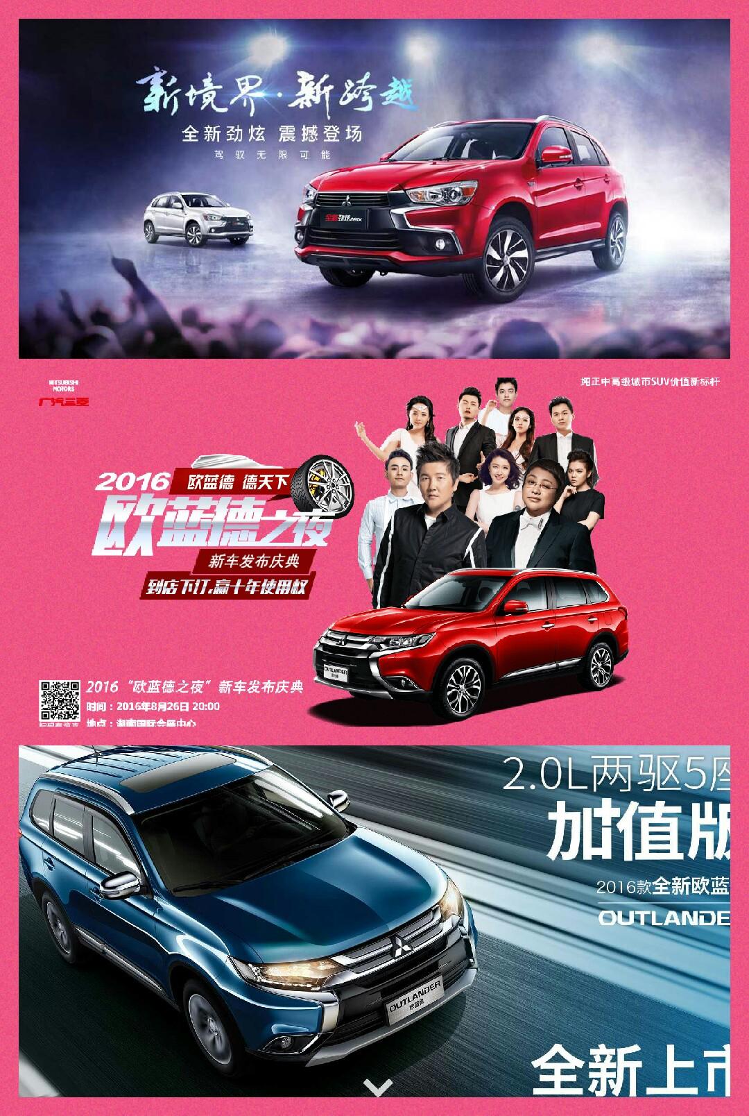 中国 三菱自動車