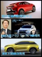 三菱最新中期計画2016