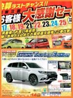 アウトランダーPHEV 関東三菱 特別仕様車 グランドツアラーパッケージ