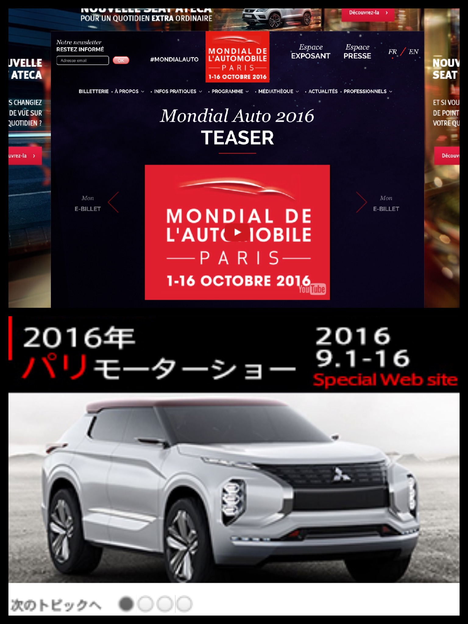 パリモーターショー2016 三菱