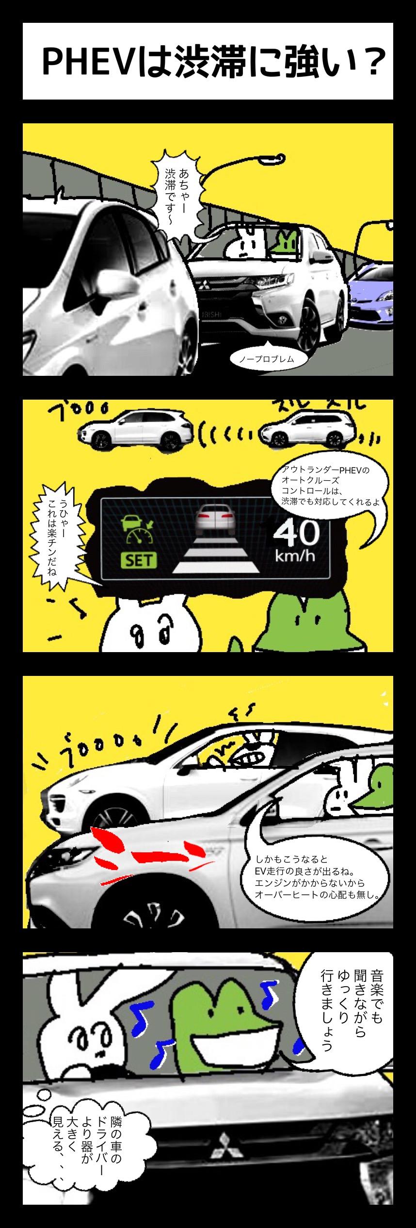 PHEV鳥獣戯画 その36「PHEVは渋滞に強い?」