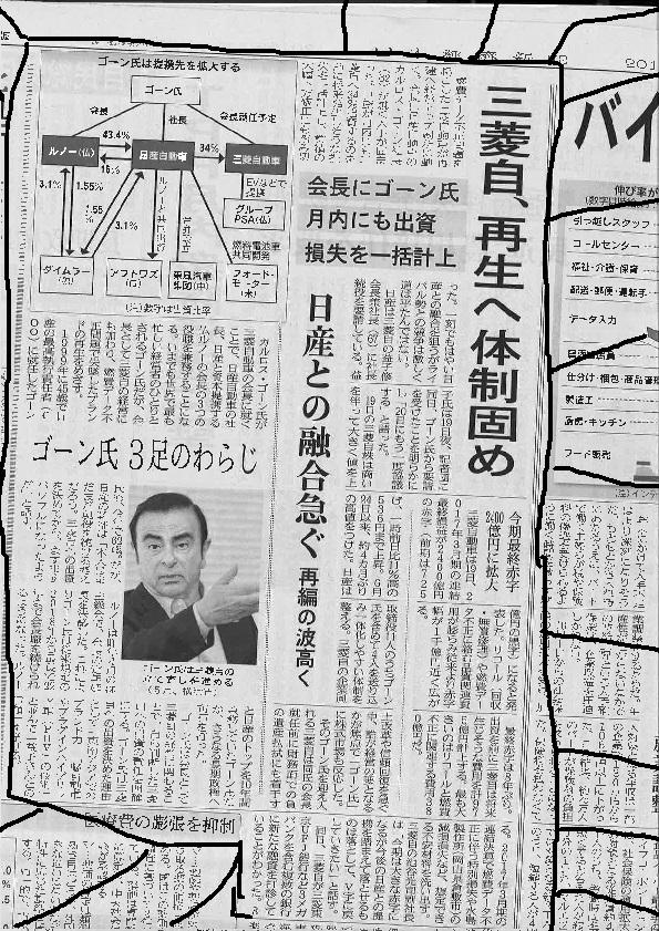 三菱会長にゴーン氏 3役