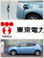 東京電力 電気自動車所有者向け割引プラン