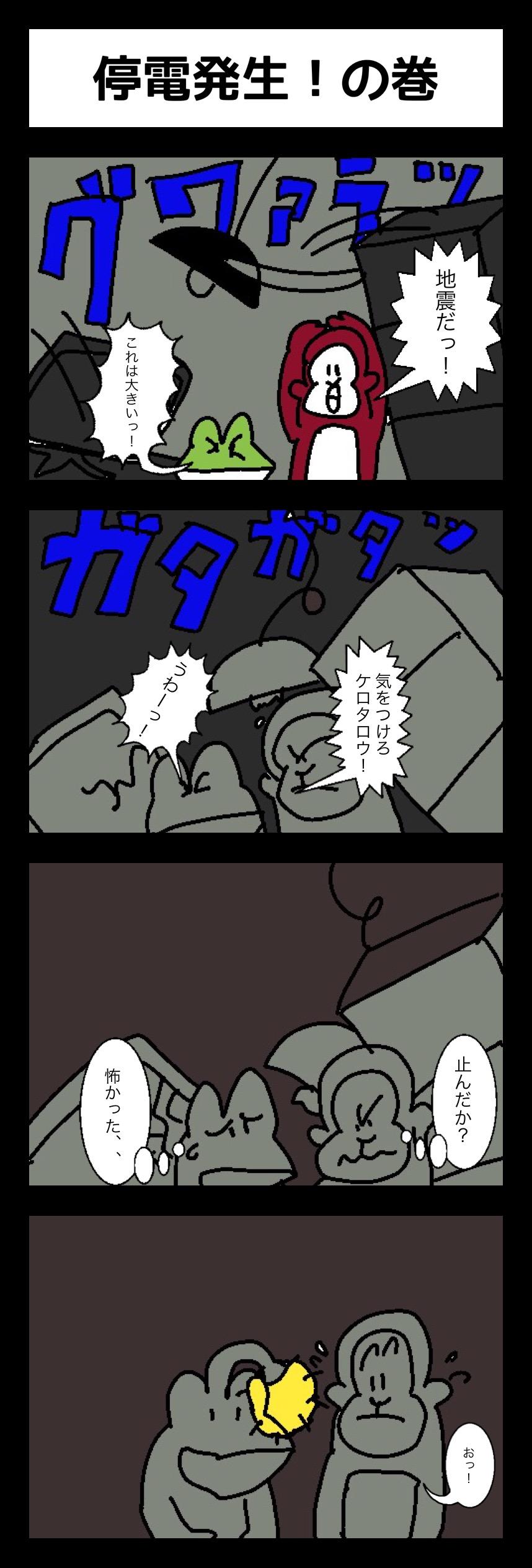 PHEV鳥獣戯画 その41「停電発生の巻」