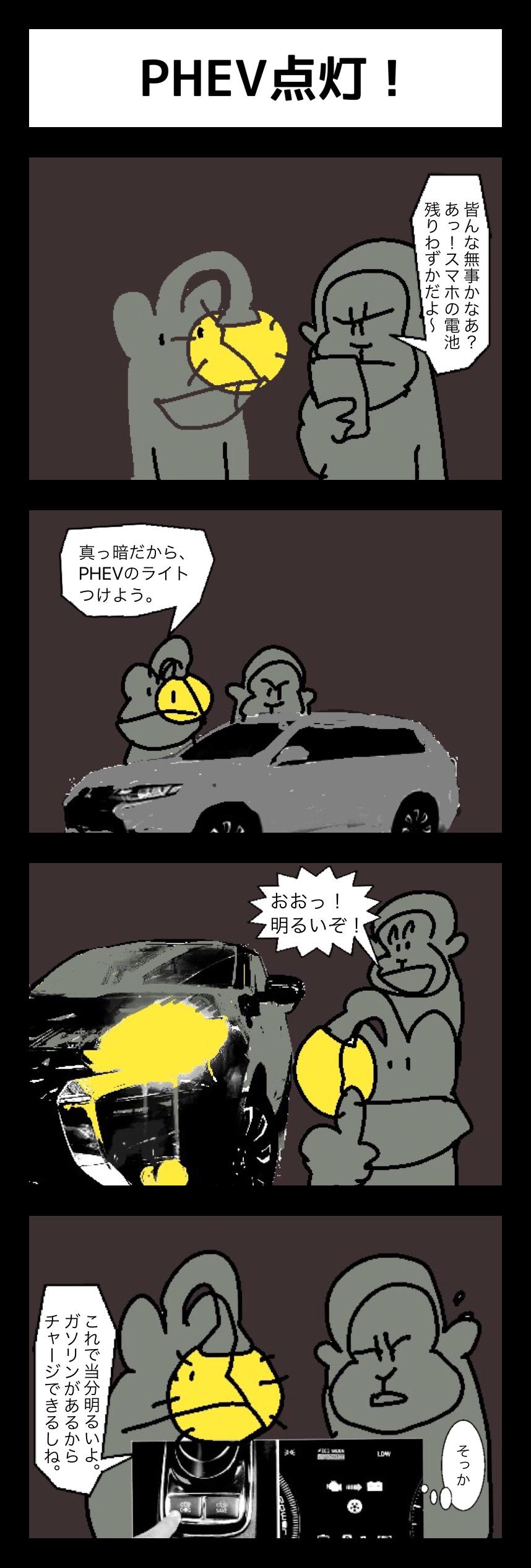 PHEV鳥獣戯画 その42「PHEV点灯!」