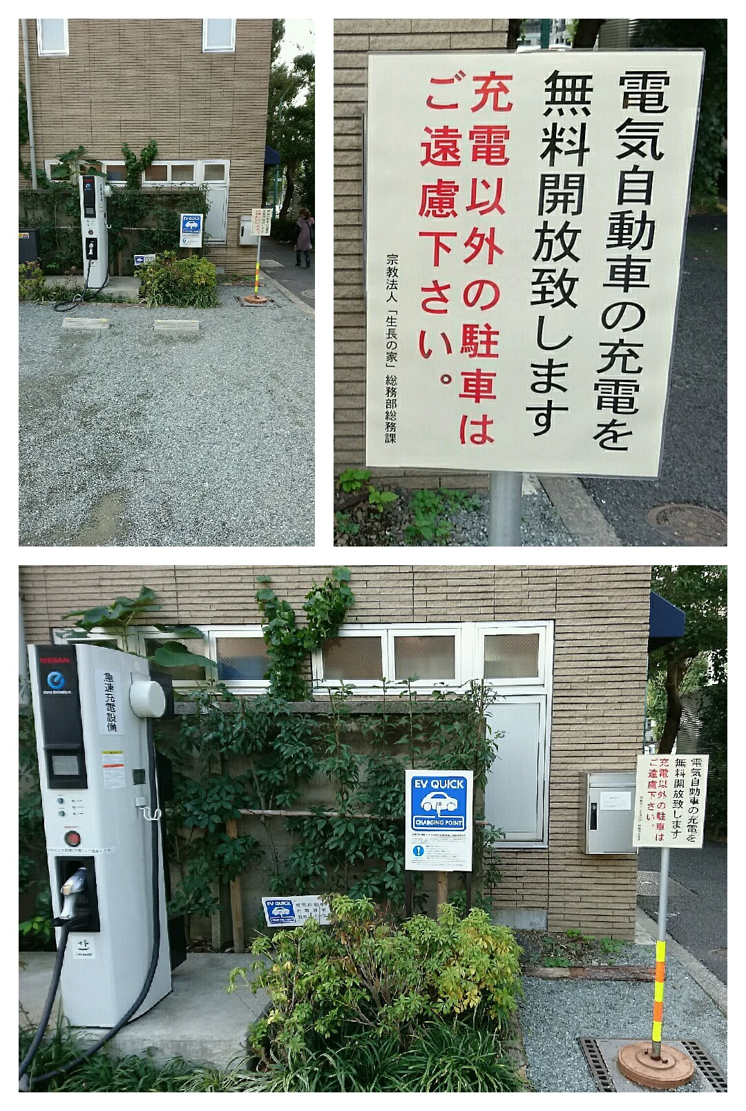 EV.PHEV充電スポット情報 東京 「生長の家 原宿」