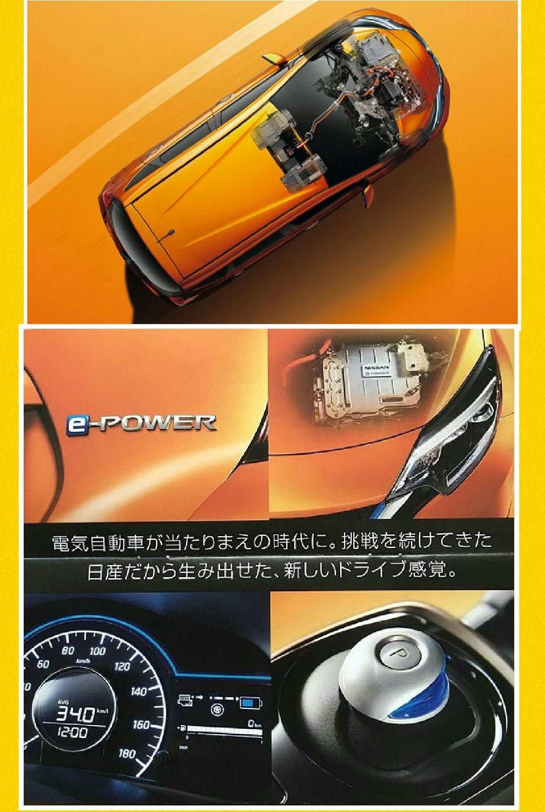 日産 e-power ノート