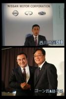 日産三菱 西川共同CEO