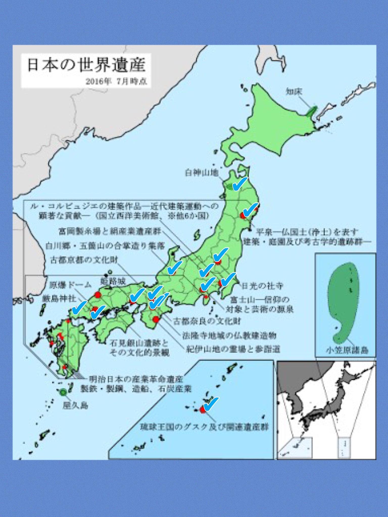 日本の世界遺産 達成チェック