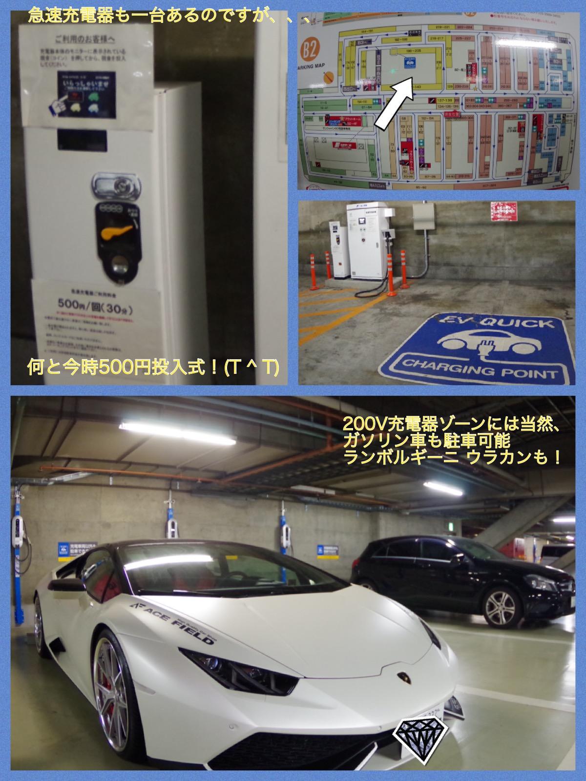 EV充電スポット 池袋サンシャインシティ駐車場