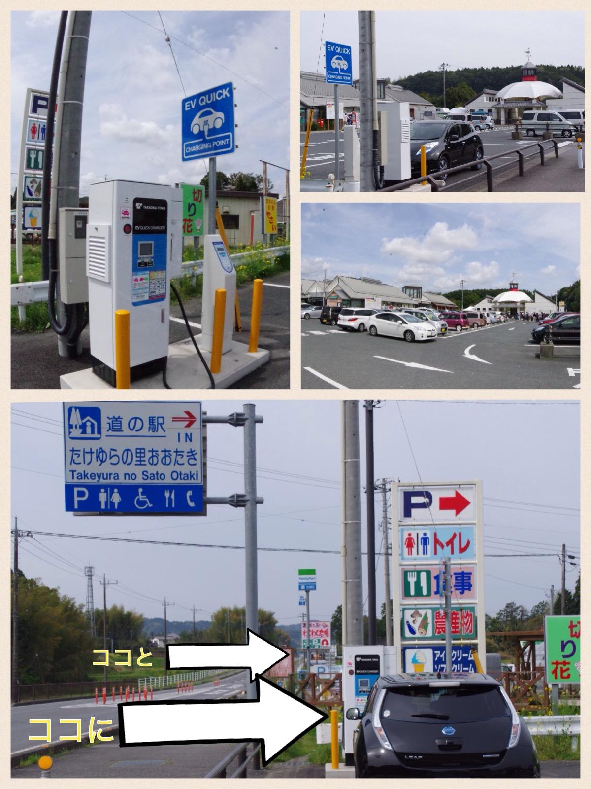 EV充電スポット 道の駅たけゆらの里おおたき 大多喜