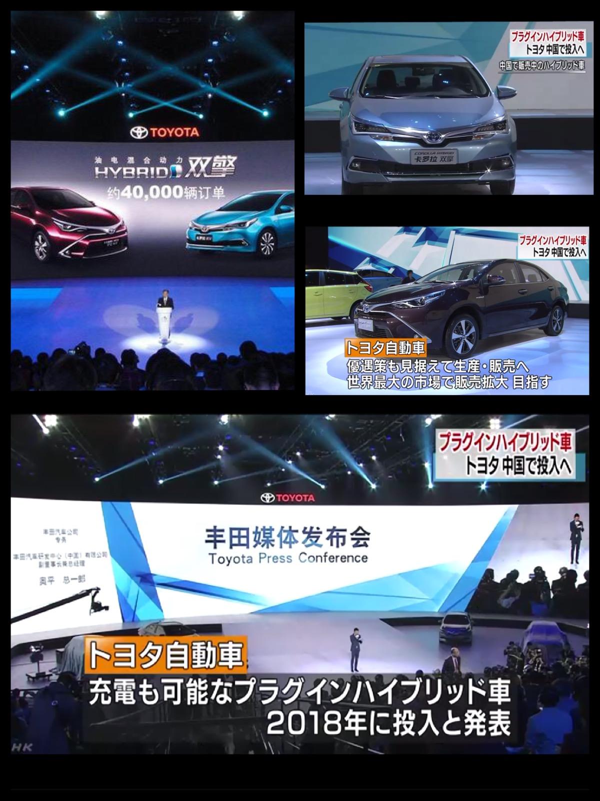 トヨタ プラグインハイブリッド中国投入