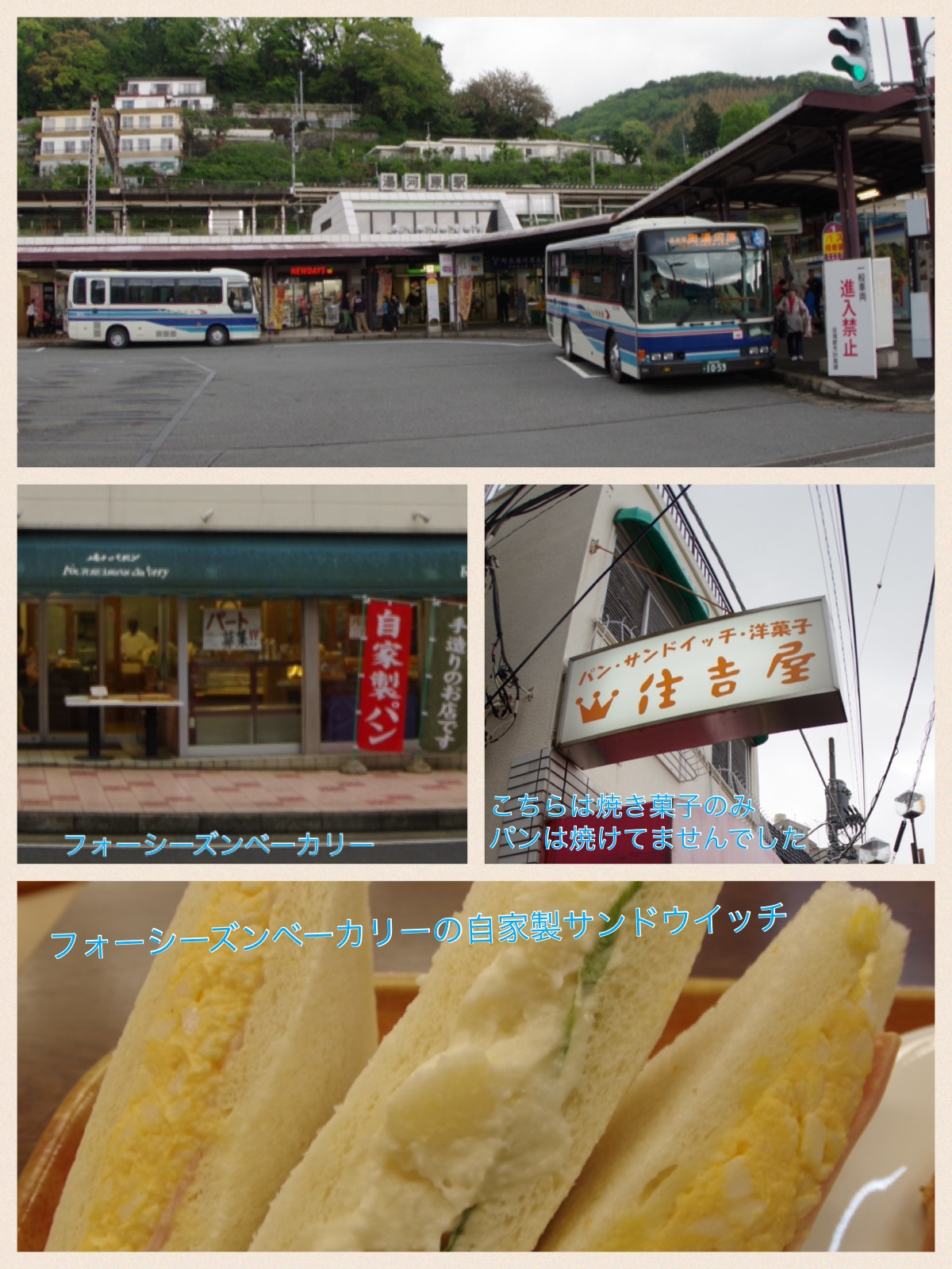 湯河原 駅前 パン屋