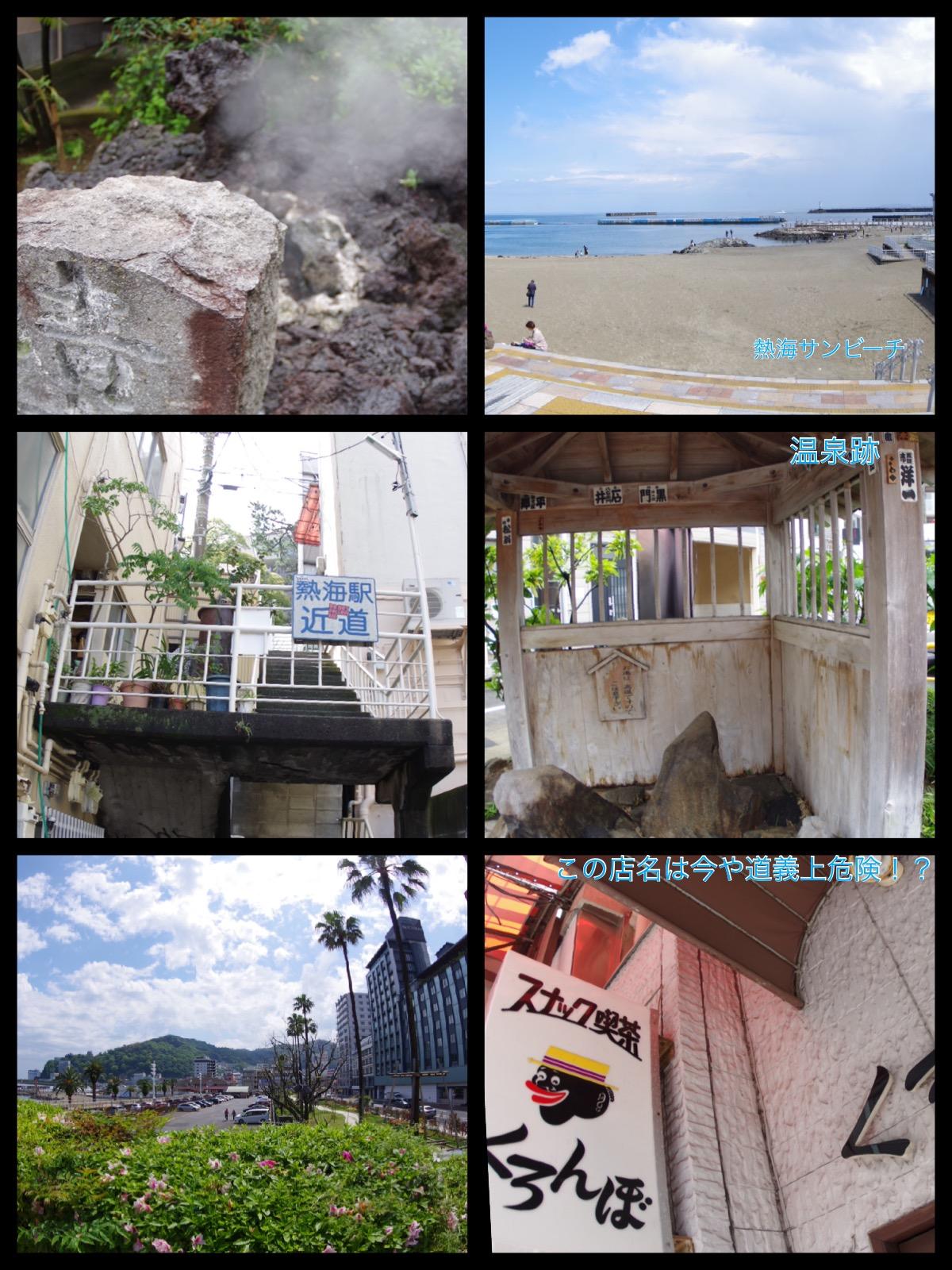 熱海 サンビーチ〜熱海銀座