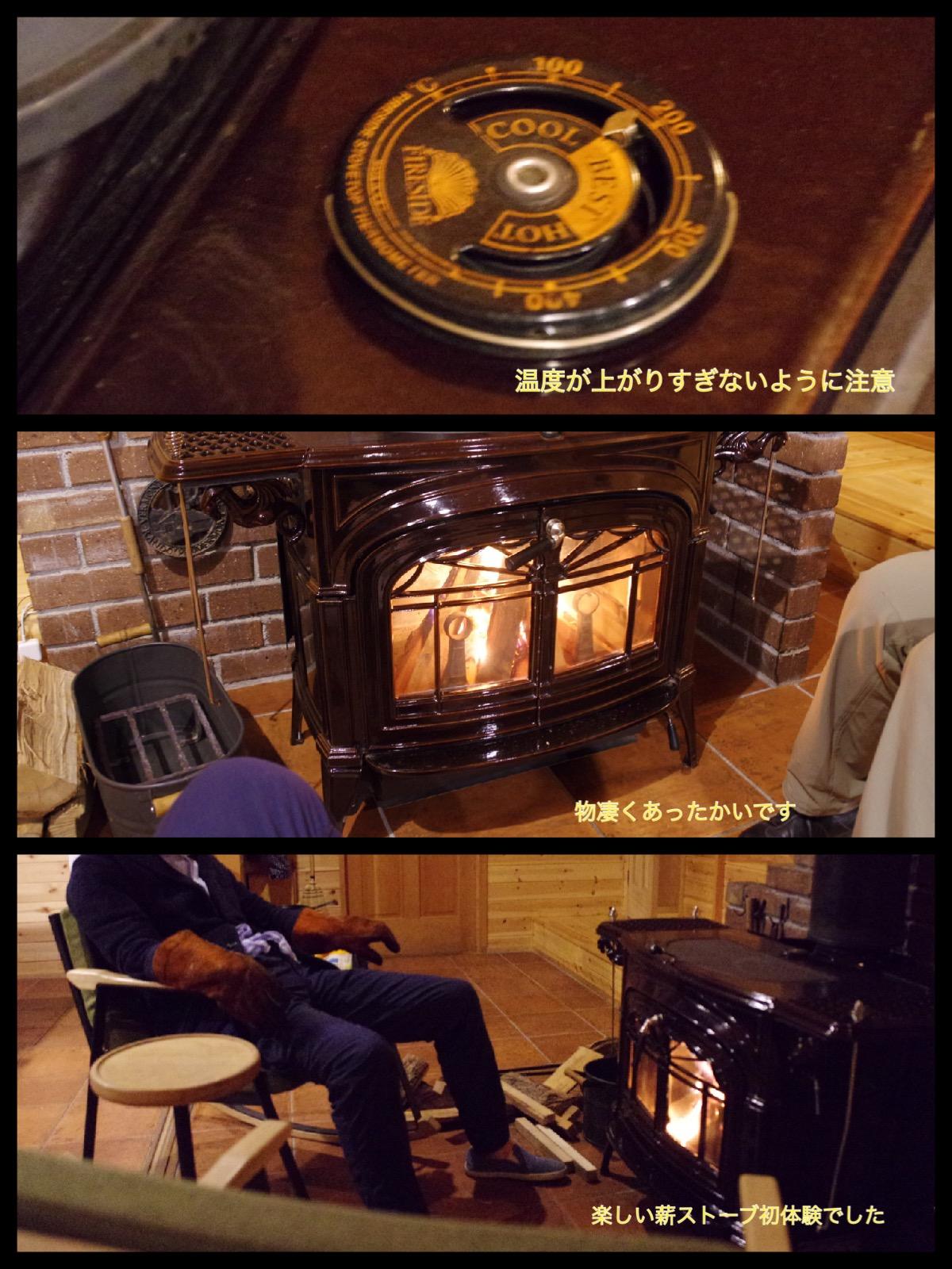 北軽井沢スウィートグラス 薪ストーブ