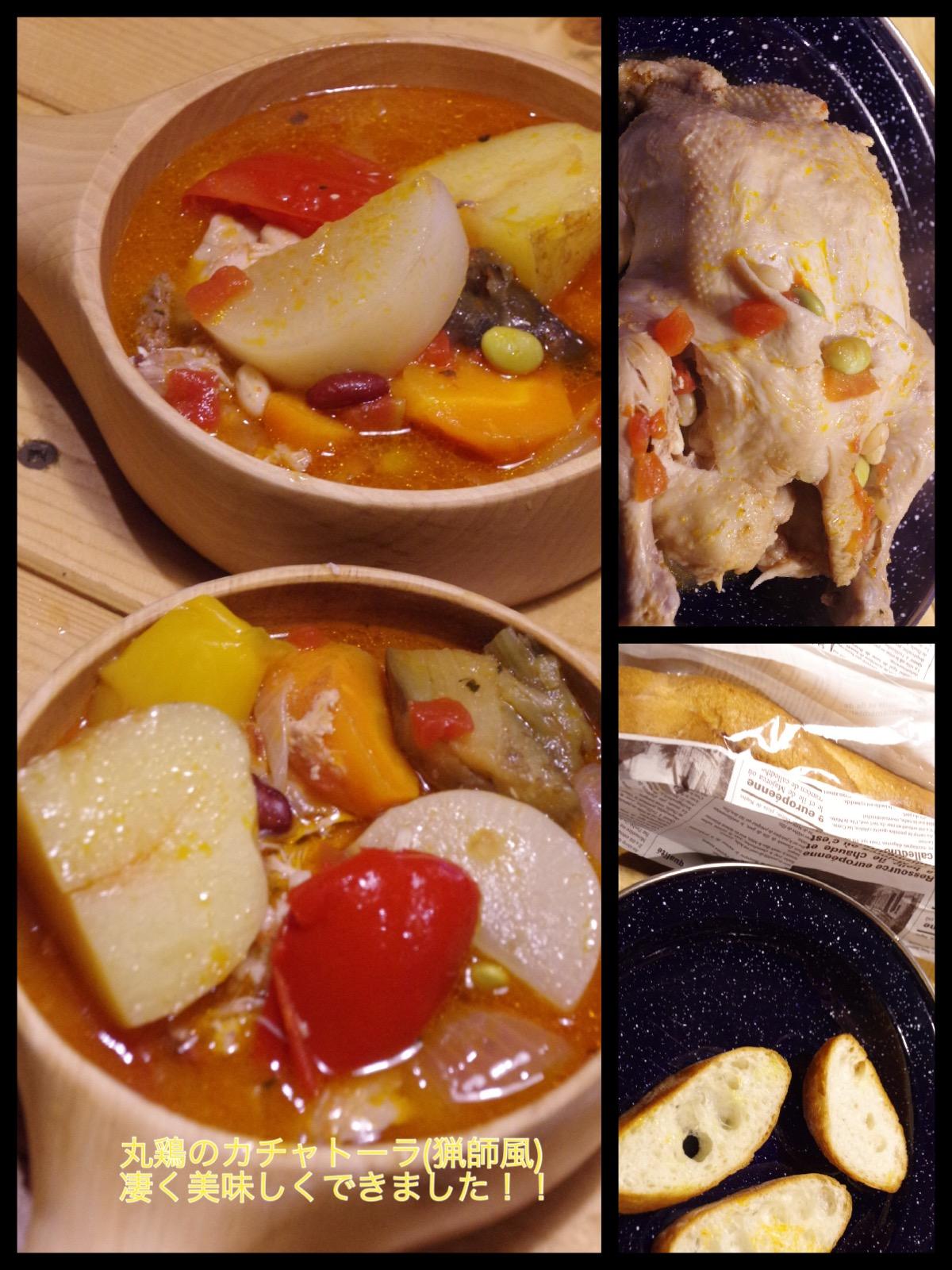 北軽井沢スウィートグラス 丸鶏のカチャトーラ