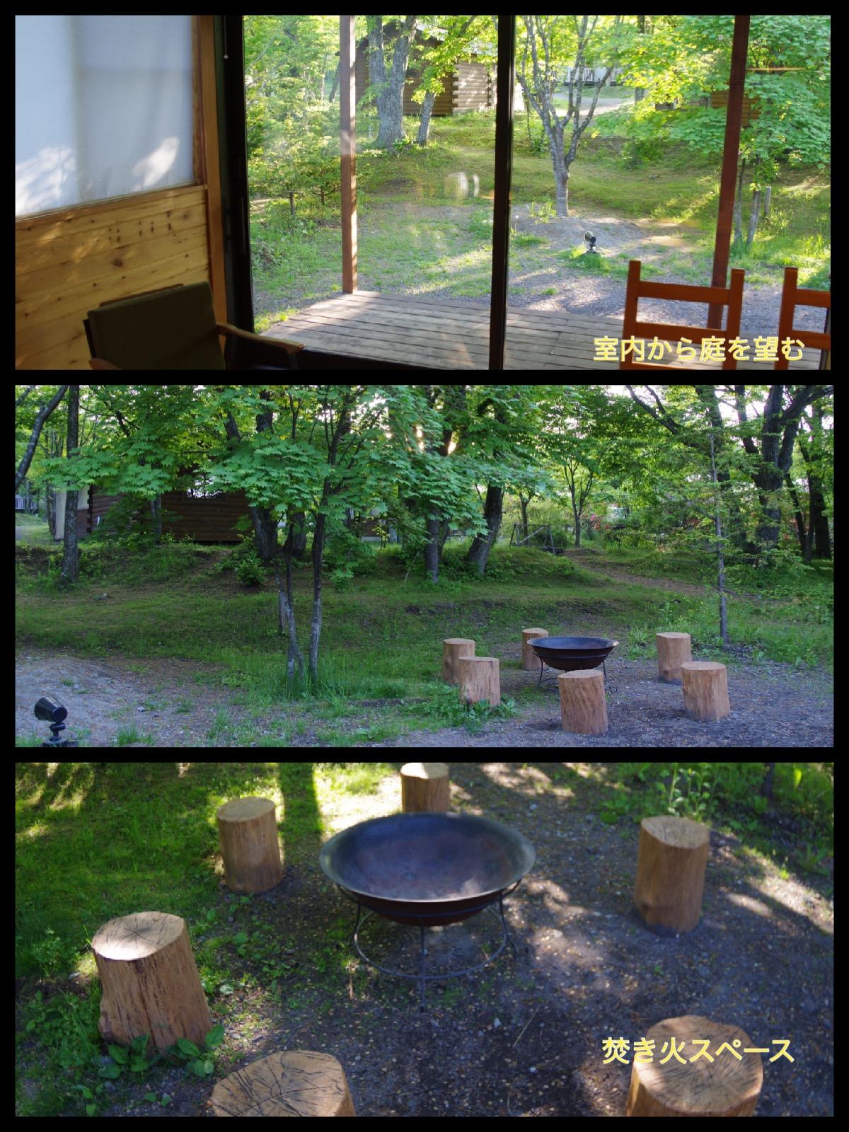 北軽井沢スウィートグラス トントゥの庭