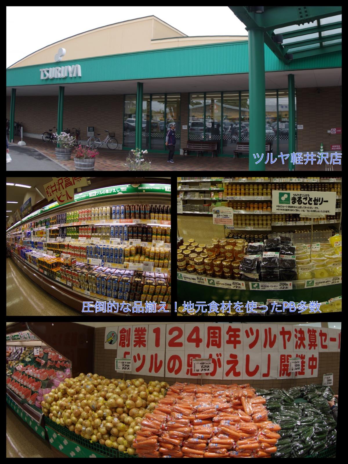 スーパーツルヤ 軽井沢店