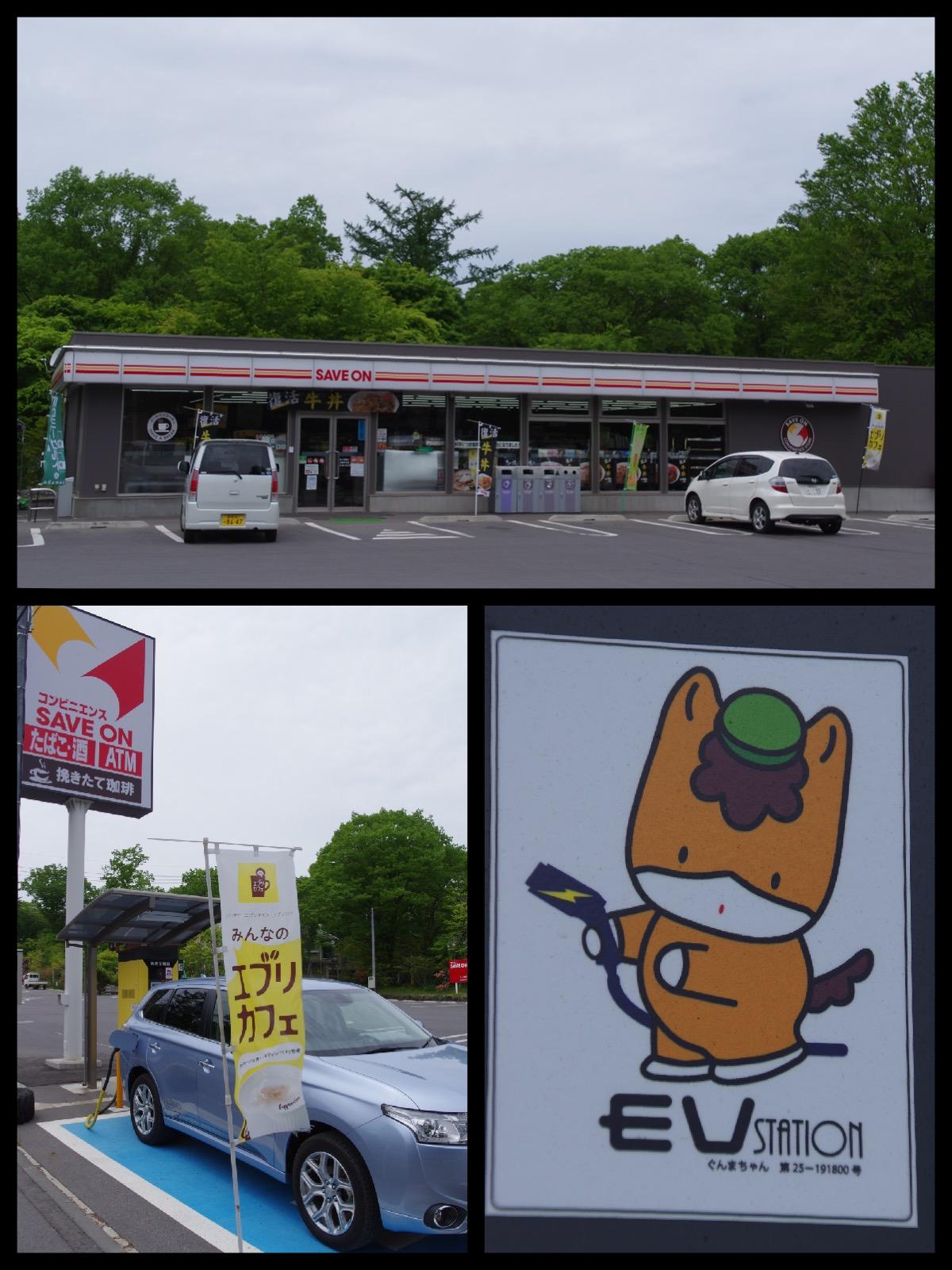 EV充電スポット セーブオン北軽井沢店