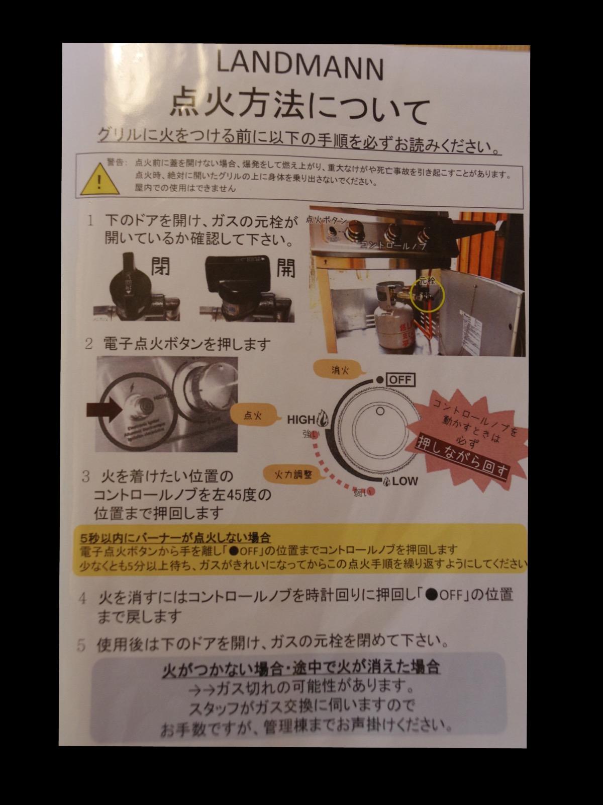 北軽井沢スウィートグラス LANDMAN着火方法