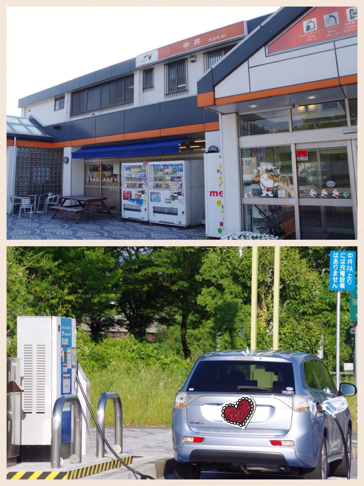 EV充電スポット 東名 中井PA下り