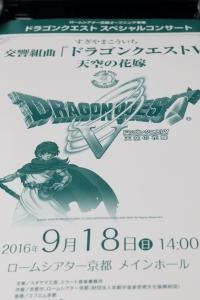 ドラゴンクエストVの演奏会プログラム