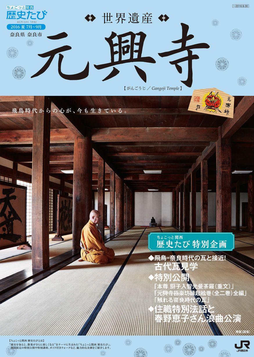 JR西日本 元興寺