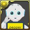 光Pepper