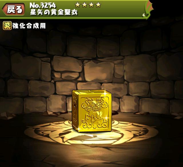 星矢の黄金聖衣