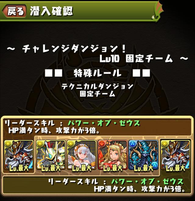 チャレンジダンジョン10 固定