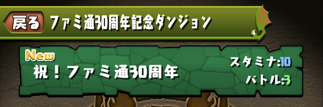 ファミ通30周年記念ダンジョン
