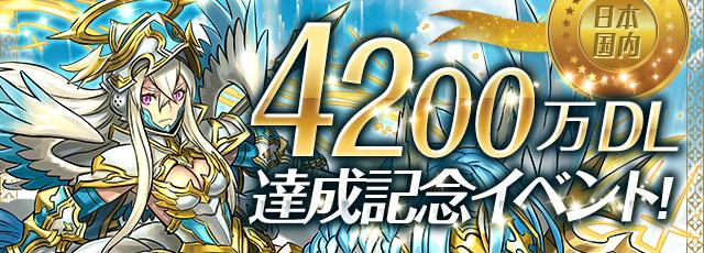 4200万DL達成記念イベント