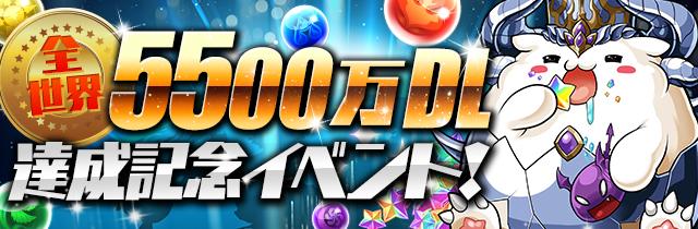 パズドラ スキルレベルアップ5倍 いつ 全世界5500万DL達成記念イベント