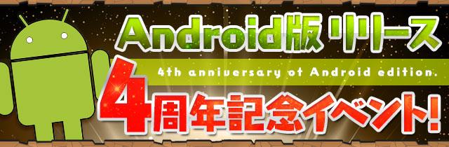 Android版リリース4周年記念イベント