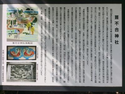 葺不合神社 (5)
