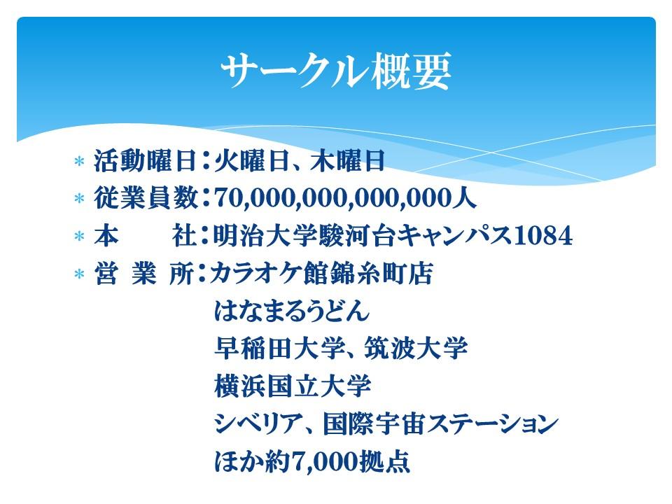 MPK駿河台支部説明会2016