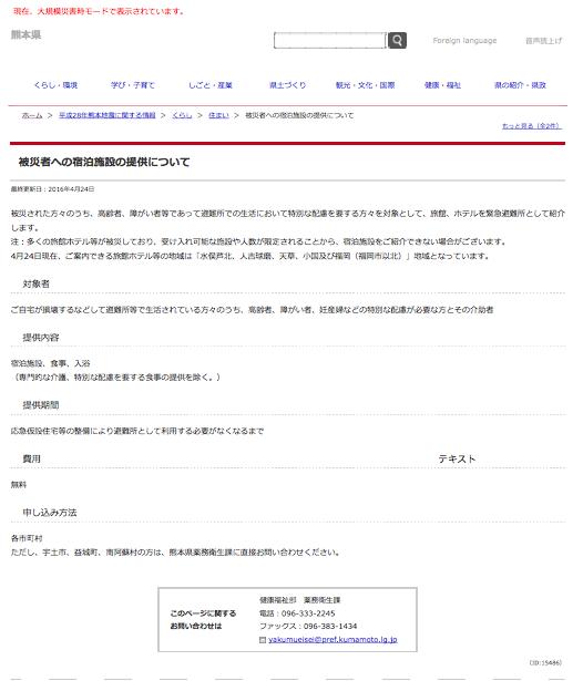 熊本県公式スクリーンショット 2016年5月5日