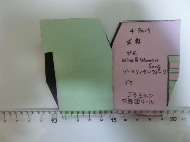 1980.01.06 A大M女-3