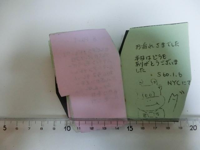 1980.01.06 A大M女-6